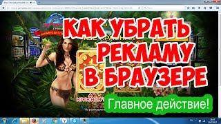 видео Как удалить и убрать рекламу в браузере Google Chrome