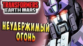 НЕУДЕРЖИМЫЙ ВНУТРЕННИЙ ОГОНЬ Трансформеры Войны на Земле Transformers Earth Wars 83