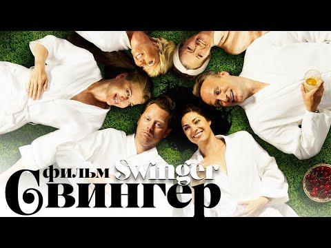 Свингер /Swinger/ Смотреть фильм в HD