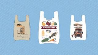 видео Пакеты с логотипом на заказ в Москве, изготовление пакетов с логотипом