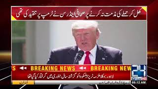 New Zealand Incident ! Donald Trump Angry Response On Media