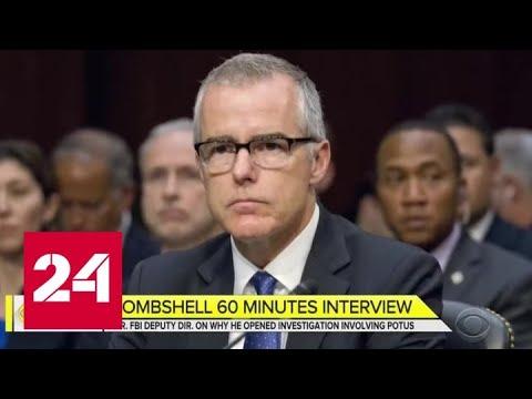 Бывший заместитель главы ФБР подал в суд на министерство юстиции США - Россия 24