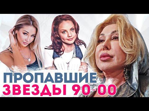 Знаменитости 90-х и 2000-х, которые пропали, но смогли вернуться и снова стать популярными - Видео онлайн
