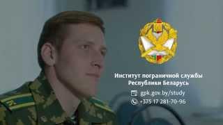 Правила поступления в ГУО Институт пограничной службы Республики Беларусь