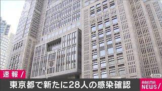 東京きょう新たに28人感染確認 3日連続30人下回る(20/05/12)
