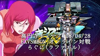 EXVSMBON  高円寺キューブ 18/04/28 Part2  Kouenji Cube MS Gundam EXVS Maxi Boost ON