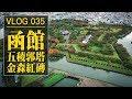 北海道系列 4:夜訪金森紅磚倉庫更讚(抽獎)/ Alvinist VLOG 035