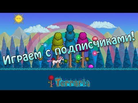 [STREAM] Играем в ванильную Terraria с подписчиками!