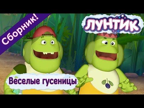 Мультсериал Лунтик и его друзья (Luntik and Friends