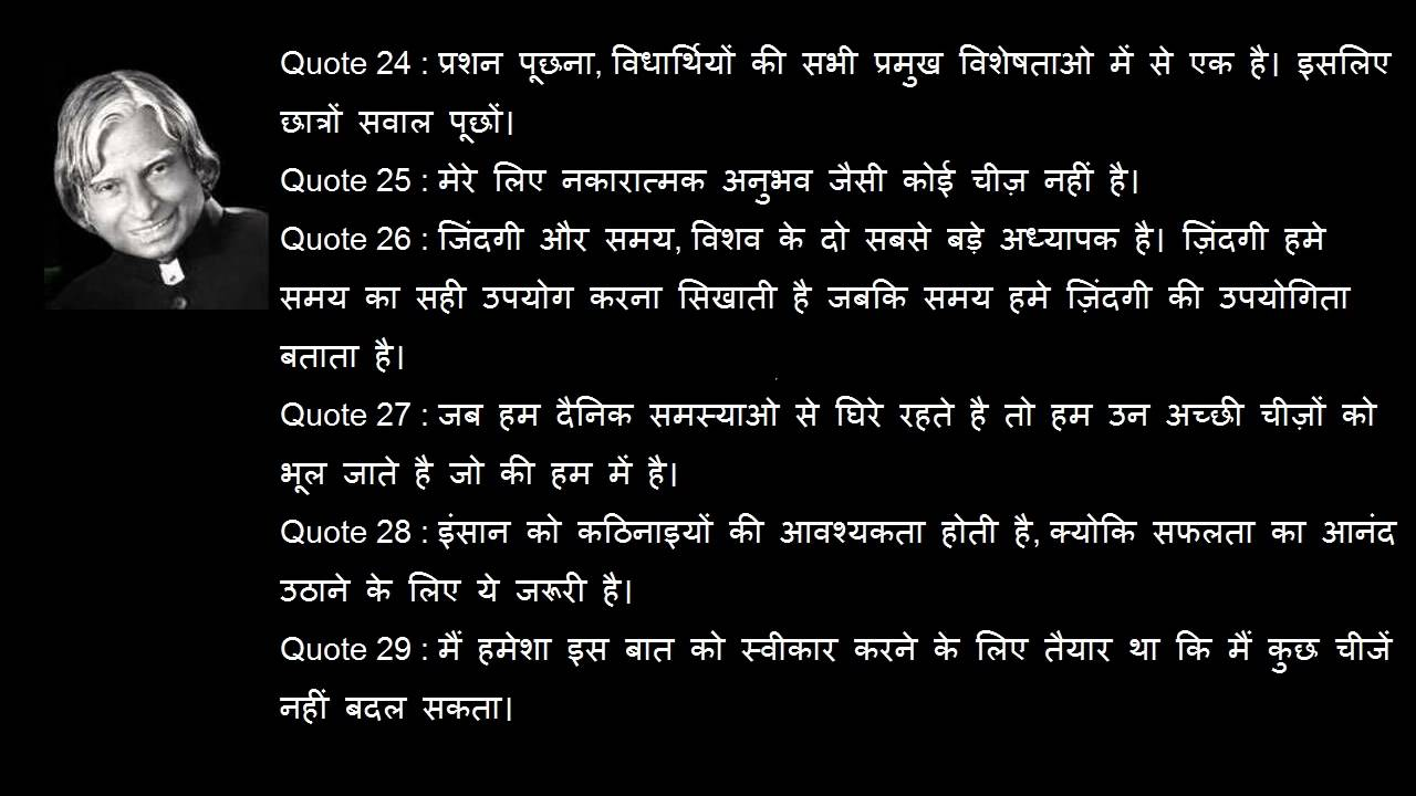 Dr Apj Abdul Kalam 50 Motivational Quotes Audio In Hindi