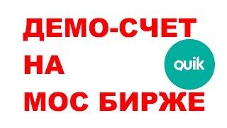 Демо-счет на Московской бирже для торговли акциями и фьючерсами