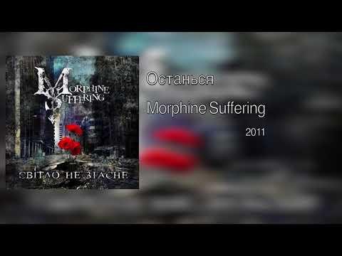 Music video Morphine Suffering - Останься