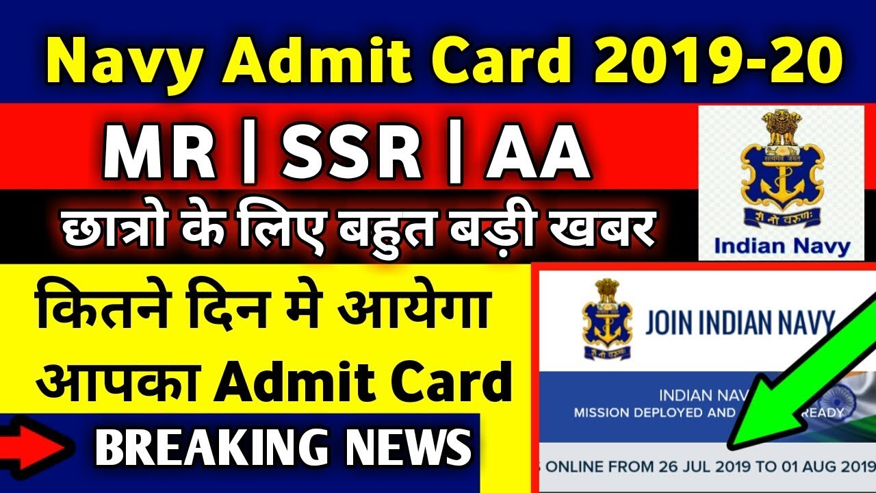 Indian Navy admit card 2019-20 ( SSR, AA// MR ) / How to download Admit Card