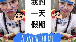 A Day with me(with subs) 我的一天假期 - vlog | 倪晨曦misselvani