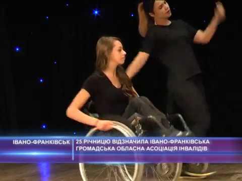 25 річницю відзначила Івано-Франківська громадська обласна асоціація інвалідів
