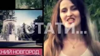 �������� ���� Гимн Нижнего Новгорода -