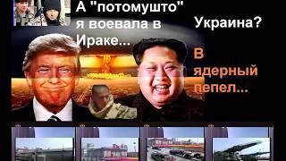 Спецназ Северной Кореи станет мясорубкой для украинской армии