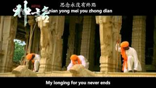 [4.35 MB] 成龍 Jackie Chan - 美麗的神話 Endless Love MV [English subs + Pinyin + Chinese]