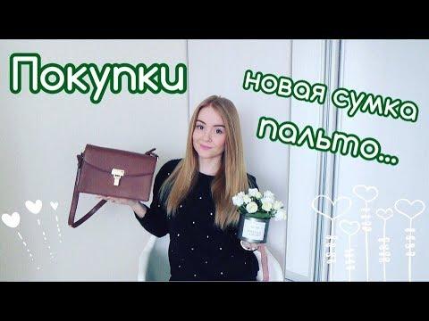✔ ПОКУПКИ    SHEIN   RESERVED   Леопардовое пальто ♥ Новая сумка ♥ Цветы для дома ♥