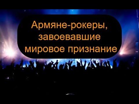 10 армянских звезд мирового рока