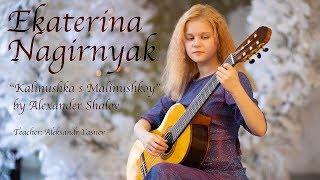 "Ekaterina Nagirnyak plays ""Kalinushka s Malinushkoy"" by Alexander Shalov"