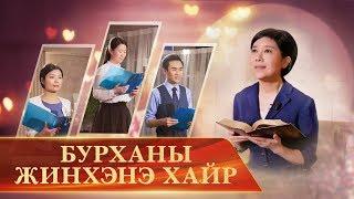 """Бодит түүхийн хүүрнэл жүжиг """"Бурханы жинхэнэ хайр"""" Бурханы хайр хүний зүрх сэтгэлийг дулаацуулдаг"""
