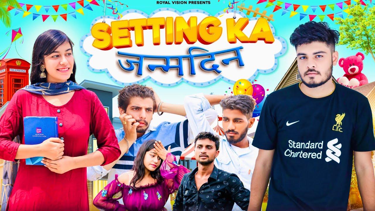 Setting का जन्मदिन | Desi love story  | ROYAL VISION |  HARYANA Haryanvi Comedy 2021