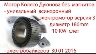 Мотор Колесо Дуюнова без магнитов - асинхронный электромотор версия 3  Full HD(Мотор Колесо Дуюнова без магнитов - уникальный асинхронный электромотор версия 3 диаметр 186mm 10 KW слет -..., 2016-01-31T08:32:01.000Z)