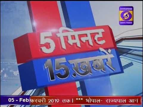 5 MIN 15 KHABREN 5 FEB 2019 । 5 मिनट 15 खबरें । DD NEWS MP