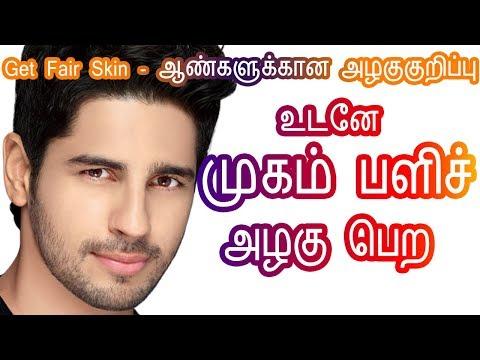 ஆண்களுக்கான சின்ன சின்ன பியூட்டி டிப்ஸ் | Beauty Tips for men in Tamil | Tamil Beauty Tips in Tamil