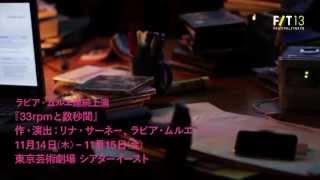 フェスティバル/トーキョー13 PV(ロングバージョン)