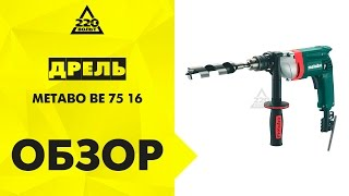дрель/шуруповерт Metabo BE 75-16 600580000