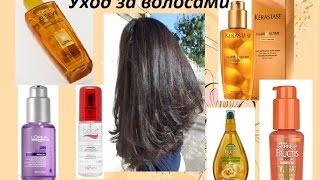 Масло для волос, сыворотка для волос(, 2014-11-23T09:09:49.000Z)