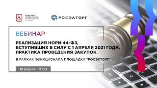 Реализация норм 44-ФЗ, вступивших в силу с 1 апреля 2021 года. Практика проведения закупок
