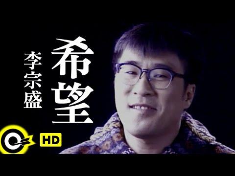李宗盛 Jonathan Lee【希望 Hope】Official Music Video