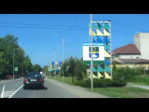 Чкаловск (Калининград) - Зеленоградск на Авто / Von Königsberg Nach Zelenogradsk Mit Dem Auto