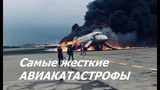 Страшные АВИАКАТАСТРОФЫ !!! Не для слабонервных! | Terrible airplanes !!!