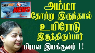 ADMK MLA Controversy | Actors About OPS  | Governor Should Answer | Dubsmash Heroine | 5pm News