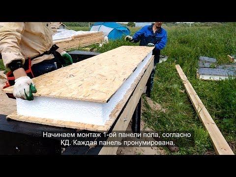 видео: Дом за 4 дня своими руками. День 1. Пошаговая инструкция