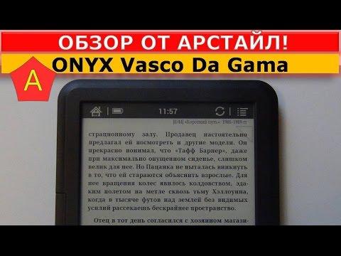 Обзор книги ONYX BOOX Vasco Da Gama / Арстайл