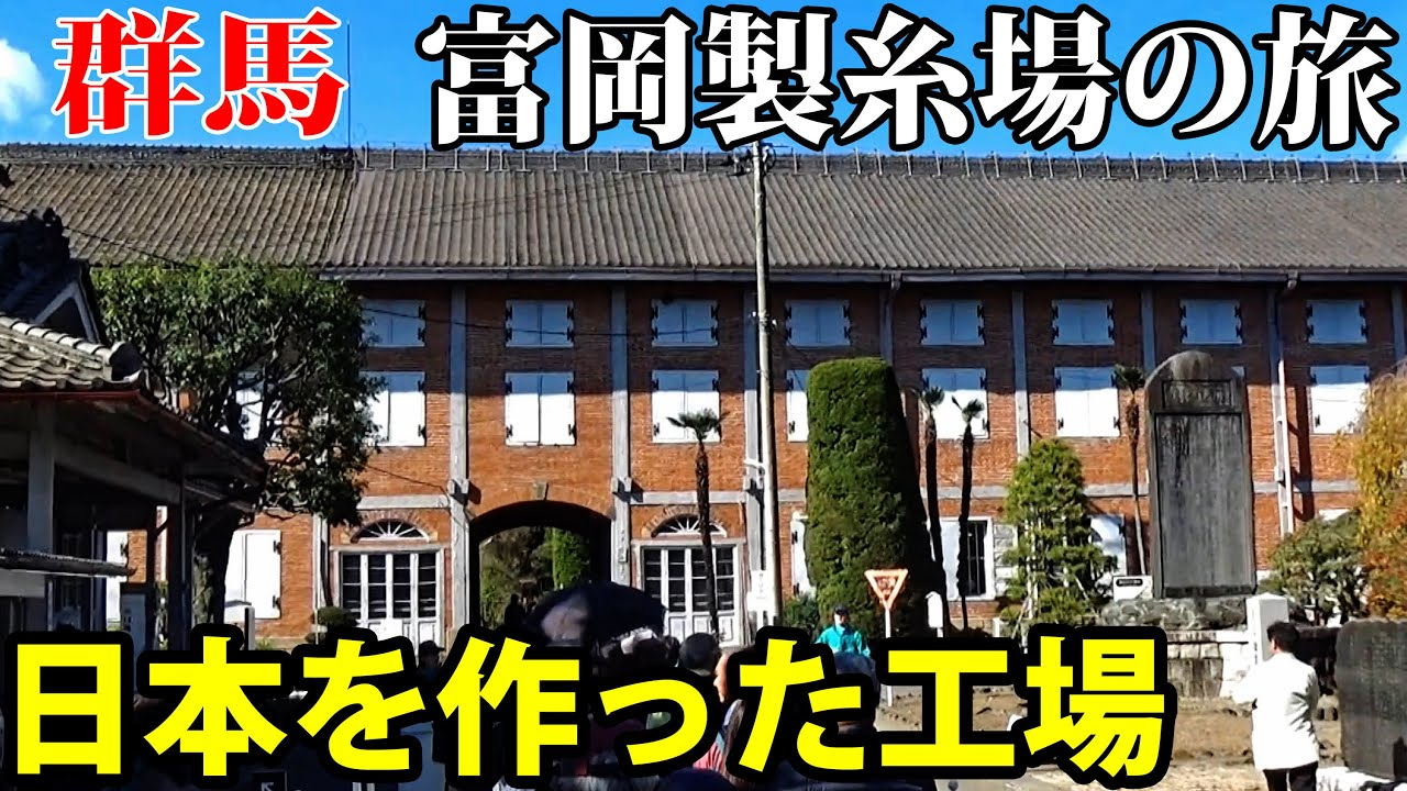 【東武鉄道日帰りツアー】世界遺産のすごさがわかる工場見学 富岡製糸場