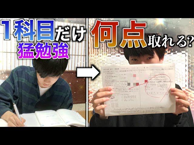 【期末テスト公開】1科目だけ本気で勉強したら何点取れる?