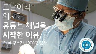 다나성형외과 원장이 유튜브 채널을 시작한 이유(Feat. 구독자1000명 감사)