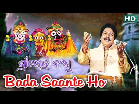 BADA SAANTE HO ବଡ ସାଆନ୍ତେ ହୋ || Album- Srikhetra Bandhu || Arabinda Muduli || Sarthak Music
