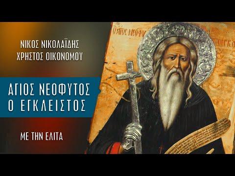 Άγιος Νεόφυτος ο Έγκλειστος - Νίκος Νικολαΐδης, Χρήστος Οικονόμου (Με την Ελίτα)