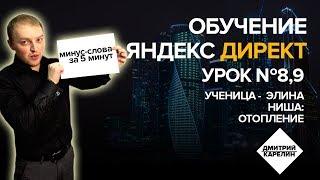 Обучение Яндекс Директ. Урок 8, 9 - Лайфхак: минус-слова за 5 минут. Elama. РСЯ.