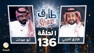 برنامج طارق شو الحلقة 136 - ضيف الحلقة أبو عيدات