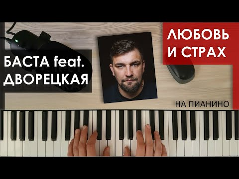 На пианино - Баста - Любовь и страх (feat. Дворецкая) (cover)