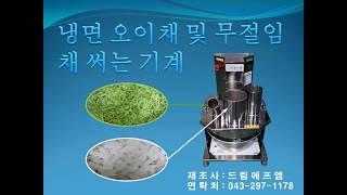 냉면(평양냉면, 함흥냉면) 무절임 및 오이채 써는 기계