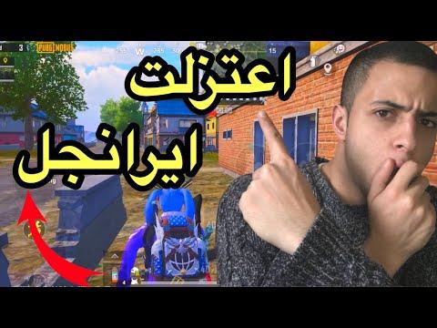 اخر مره هلعب ايرانجل .. خريطة البوتات🙂 والجواب داخل الفيديو 🔥